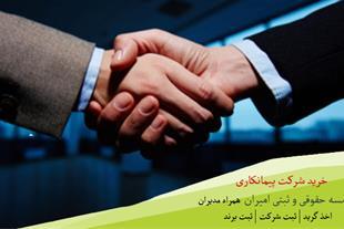 فروش رتبه 5 پیمانکاری سهامی خاص در تمامی رشته های