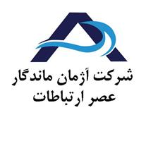 نرم افزار جامع مدیریت هوشمند مدارس آژمان