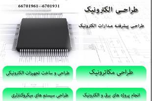 طراحی الکترونیک ، طراحی پروژه های الکترونیک