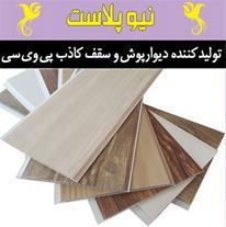 پانل های PVC ساده و روکشدار