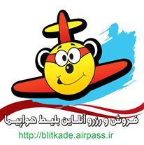 خرید بلیط هواپیما به تمام نقاط ایران عزیز