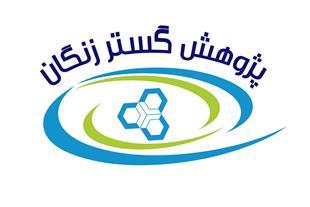 فروش مواد شیمیایی و تجهیزات آزمایشگاهی در زنجان