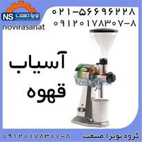 فروش آسیاب قهوه فاما