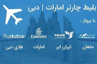 بلیط چارتر دبی | امارات