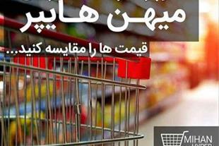 سوپرمارکت اینترنتی میهن هایپر