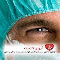 سیستم مدیریت مراکز پزشکی آروین کلینیک
