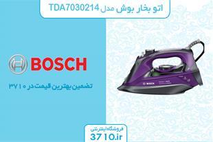 فروش اتو بخار بوش مدل TDA7030214