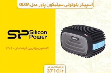 اسپیکر بلوتوثی سیلیکون پاور مدل الگا SILICON POWER - 1