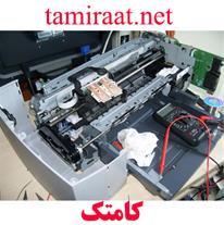 آموزش تعمیر ماشینهای اداری کامتک شامل پرینتر و کپی