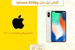 فروش گوشی اپل مدل IPHONE X 256G