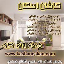 اجاره منزل سوئیت هتل آپارتمان مبله در کاشان