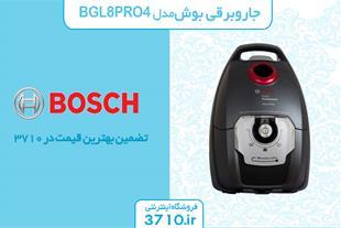 فروش جاروبرقی بوش مدل BGL8PRO4