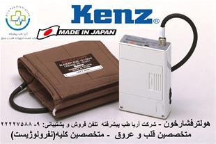 دستگاه هولتر فشار خون KENZ ژاپن