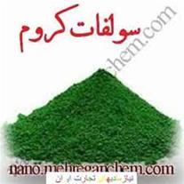 فروش ویژه سولفات کروم chromium sulfate