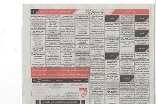 استخدام کارشناس عمران