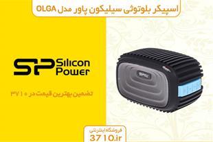 اسپیکر بلوتوثی سیلیکون پاور مدل الگا SILICON POWER