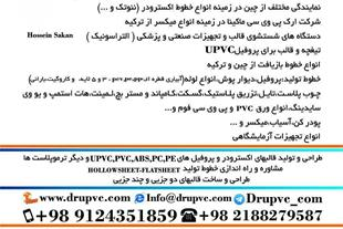 نمایندگی رسمی قالب سازی و فروش ماشین آلات upvc