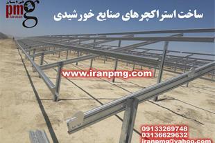 ساخت سازه های فلزی نیروگاههای سولار