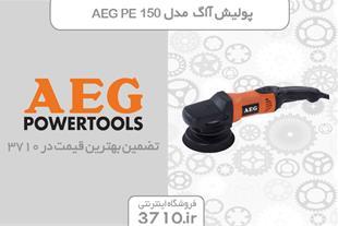 پولیش آاگ مدل AEG PE 150