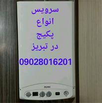نمایندگی تعمیرات پکیج بخاری آبگرمکن در تبریز