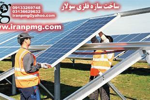 استراکچرهای خورشیدی ( نیروگاه خورشیدی )