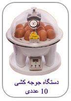 فروش ویژه دستگاه جوجه کشی خانگی ارزان قیمت