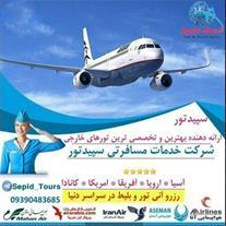 خدمات مسافرتی - مجری و ارائه دهنده تور خارجی