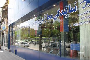 نمایندگی ایران خودرو آریائی منفرد (کد 3079 ) مشهد
