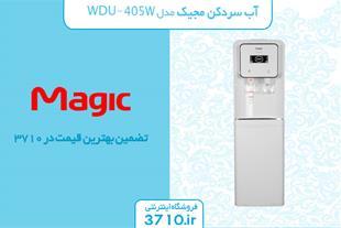 فروش آب سردکن مجیک مدل WDU-405W