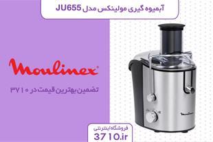 فروش آبمیوه گیری مولینکس مدل JU655