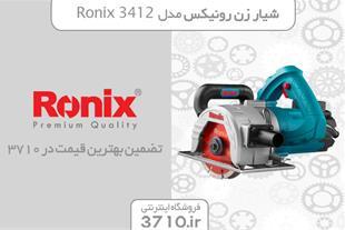 شیار زن رونیکس مدل RONIX 3412