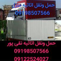 باربری حمل ونقل انصارالحسین ثبت رسمی تقی پور