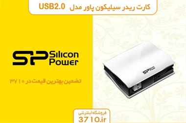 کارت ریدر سیلیکون پاورمدل SILICON POWER USB2.0 ALL - 1