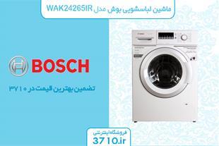 فروش ماشین لباسشویی بوش مدل WAK24265IR