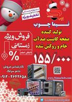 جشنواره فروش زمستانه صفحه کابینت ضد آب