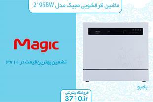 فروش ماشین ظرفشویی مجیک مدل 2195BW بامبو