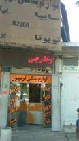فروشگاه لوازم یدکی لرپور