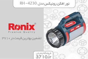 فروش نور افکن رونیکس مدل RH-4230