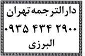دارالترجمه تهران مرکز ترجمه متون تخصصی در تهران
