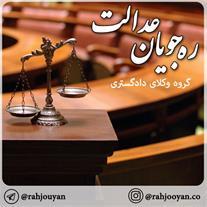 وکیل ملکی مجرب در زمینه املاک - با 30 سال سابقه