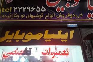 زهیر رضایی ایلیا موبایل