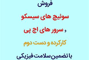 فروش سوئیچ سیسکو و سرور اچ پی کارکرده در مشهد