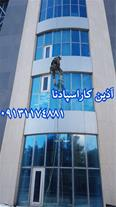نماشویی ساختمان های شما با بهترین کیفیت