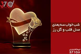 فروش چراغ خواب سه بعدی نورا مدل قلب و گل