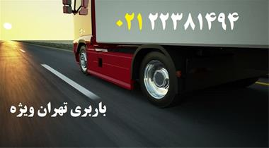 باربری در تهران - باربری تهران vip - 1