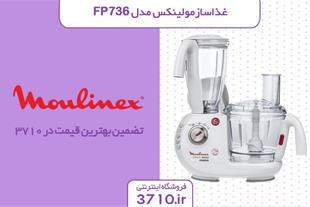 فروش غذا ساز مولینکس مدل FP736
