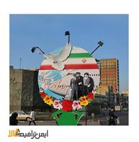 ساخت المان دهه فجر - المان انقلاب اسلامی