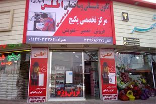 مرکز تعمیرات تخصصی پکیج دیواری ایرانی و خارجی