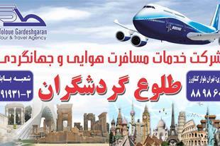 شرکت خدمات مسافرتی طلوع گردشگران(شعبه بابلسر)