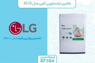 ماشین لباسشویی الجی مدل 6516
